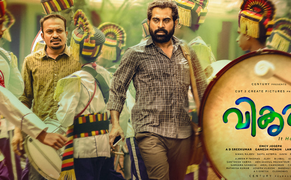 The Malayalam film Vikruthi and a lesson on personal branding